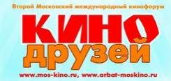 26 марта  — 1 апреля.  Второй Московский международный кинофорум «Кино друзей»