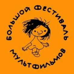 28 октября — 7 ноября Пятый «Большой Фестиваль Мультфильмов»