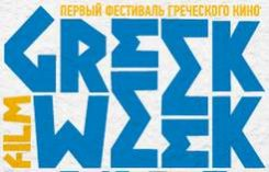 29 февраля — 4 марта. Greek Week Фестиваль греческого кино