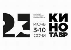 3  — 10 июня. 23 «Кинотавр» в  Сочи. Изменения