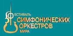 3 по 12 июня —   Шестой Фестиваль симфонических оркестров мира