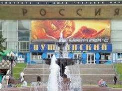 Кинотеатр «Пушкинский» в октябре вернет название «Россия» и станет музыкальным театром
