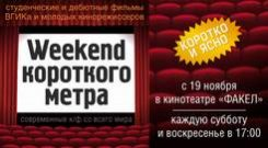 С 19 ноября, каждую субботу и воскресенье в 17.00 — новая киноплощадка — «WEEKEND короткого метра».