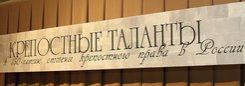 12 ноября —  6 февраля. Крепостные таланты. Выставка приурочена к 150-летию со дня отмены крепостного права в России.