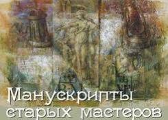 14  — 29 января. «Манускрипты старых мастеров»
