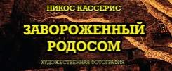 15 апреля  — 18 мая • фотовыставка «Завороженный Родосом»