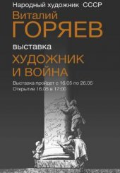 16 – 26 мая. «Виталий Горяев: Художник и Война»