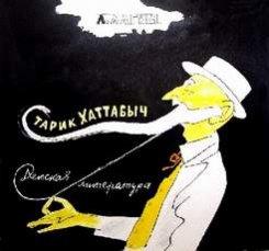 18 — 30 января. Виталий Горяев художник знакомый с детства.
