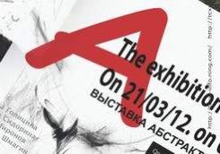 21 марта — 1 апреля. Абстрактное искусство