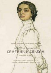 28 марта – 31 мая. «Семейный альбом» от Мстислава Добужинского