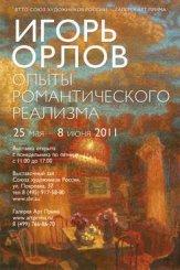 С 25 мая по 8 июня . Игорь Орлов «Опыты романтического реализма»