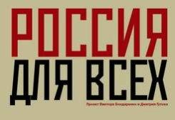 С 3 ноября — 11 декабря. Россия для всех