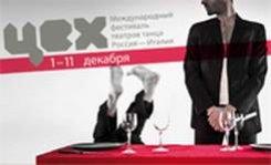 1  — 11 декабря.  11ый Международный фестиваль театров танца ЦЕХ.