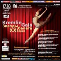 17 и 18 сентября. Хореографическое представление Kremlin Gala «Звезды балета XXI века»