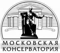 17,21,22,27 сентября Московская государственная консерватория