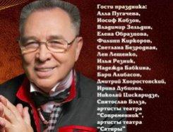 2 марта  — творческий вечер Вячеслава Зайцева, посвященный двойному юбилею знаменитого кутюрье