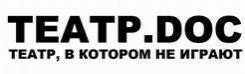 20 — 26 июня. Неделя документальных театральных премьер Закрытие сезона в Театре.doc