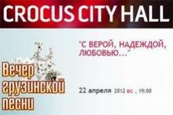 22 апреля. Звезды российской и грузинской эстрады «С Верой, Надеждой, Любовью... »