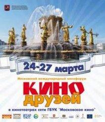 24-27 марта • Кино друзей