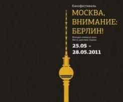 25 — 28 мая. Москва, внимание: Берлин! Выдающиеся фильмы из немецкой столицы