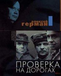 29 августа, в 19. 00 стартует первый в России большой фестиваль, посвященный репрессированным фильмам советской эпохи