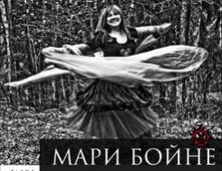 31 мая. Мари Бойне. Норвежско-саамская звезда world music  Единственный концерт
