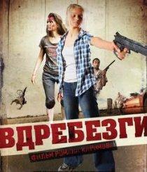 6 октября – в  прокате «Вдребезги» -черная комедия от российских производителей