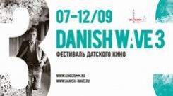 7-12 сентября. Кинофестиваль Датская Волна — 3