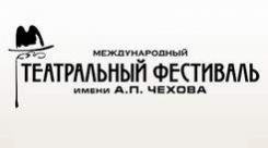 До 31 июля. Десятый Международный театральный фестиваль им. А.П. Чехова