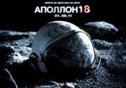 С 1 сентября  в кинотеатрах — фантастический триллер «АПОЛЛОН 18» , совместный проект Тимура Бекмамбетова и братьев Вайнштейн
