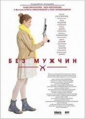 С 1 сентября  в прокате – комедия «Без мужчин»