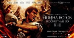 С 10  ноября в прокате  — Война богов: Бессмертные 3D