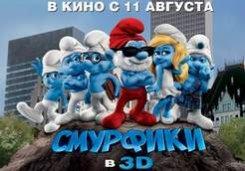 С 11 августа  — в прокате анимационная комедия — фэнтези «Смурфики» (3D)