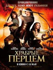 с 12 мая  в кинотеатрах — «ХРАБРЫЕ ПЕРЦЕМ»