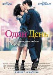 С 18 августа — в кинотеатрах (мировая премьера) романтическая мелодрама «ОДИН ДЕНЬ»