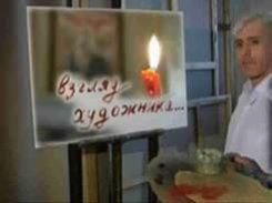 С 21 мая  (14.30)  новая ТВ-программа «Взгляд художника» — рассказывает художник Василий Нестеренко