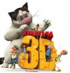 С 24 марта — В прокате «Кукарача 3D»...