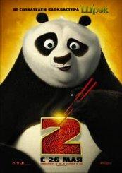 С  24 мая. Мультфильм «Кунг — фу Панда 2» от создателей «Шрэка» и «Мадагаскара»