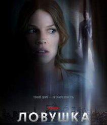 С 25 августа в кинотеатрах ТРИЛЛЕР ПРЕСЛЕДОВАНИЯ «Ловушка»