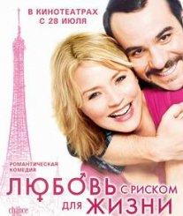 С 28 июля в кинотеатрах страны «Любовь с риском для жизни»