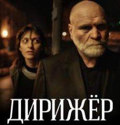 С  29 марта – в прокате музыкальная драма  «Дирижер»