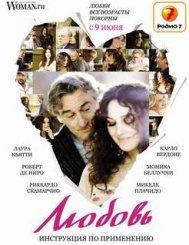 С 9 июня — в кинотеатрах романтическая комедия  «Любовь. Инструкция   по применению»