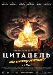 В прокате с 5 мая —  фильм Никиты Михалкова «Утомленные солнцем —  2. Цитадель»