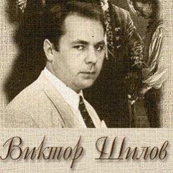 Шилов Виктор Викторович