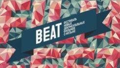 23 — 30 мая 2012 года. Beat Film Festival — третий Международный фестиваль нового документального кино о музыке