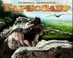 С 17 мая. Анимационный фильм — «Тарбозавр 3D»