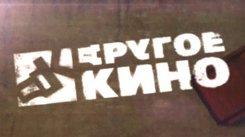 Фестиваль «Другое кино» в Москве