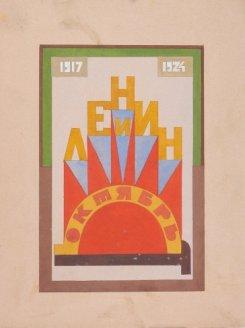 5 июня — 22 июля «Василий Ермилов. 1894 — 1968»