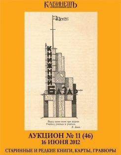 «Кабинетъ» №11(46)