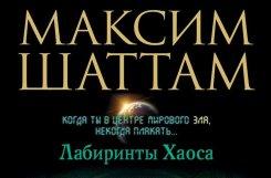 Максим Шаттам. Лабиринты Хаоса